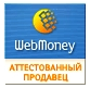 Webmoney_Astrotourist.jpg