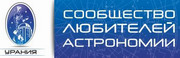 Урания - сообщество любителей астрономии